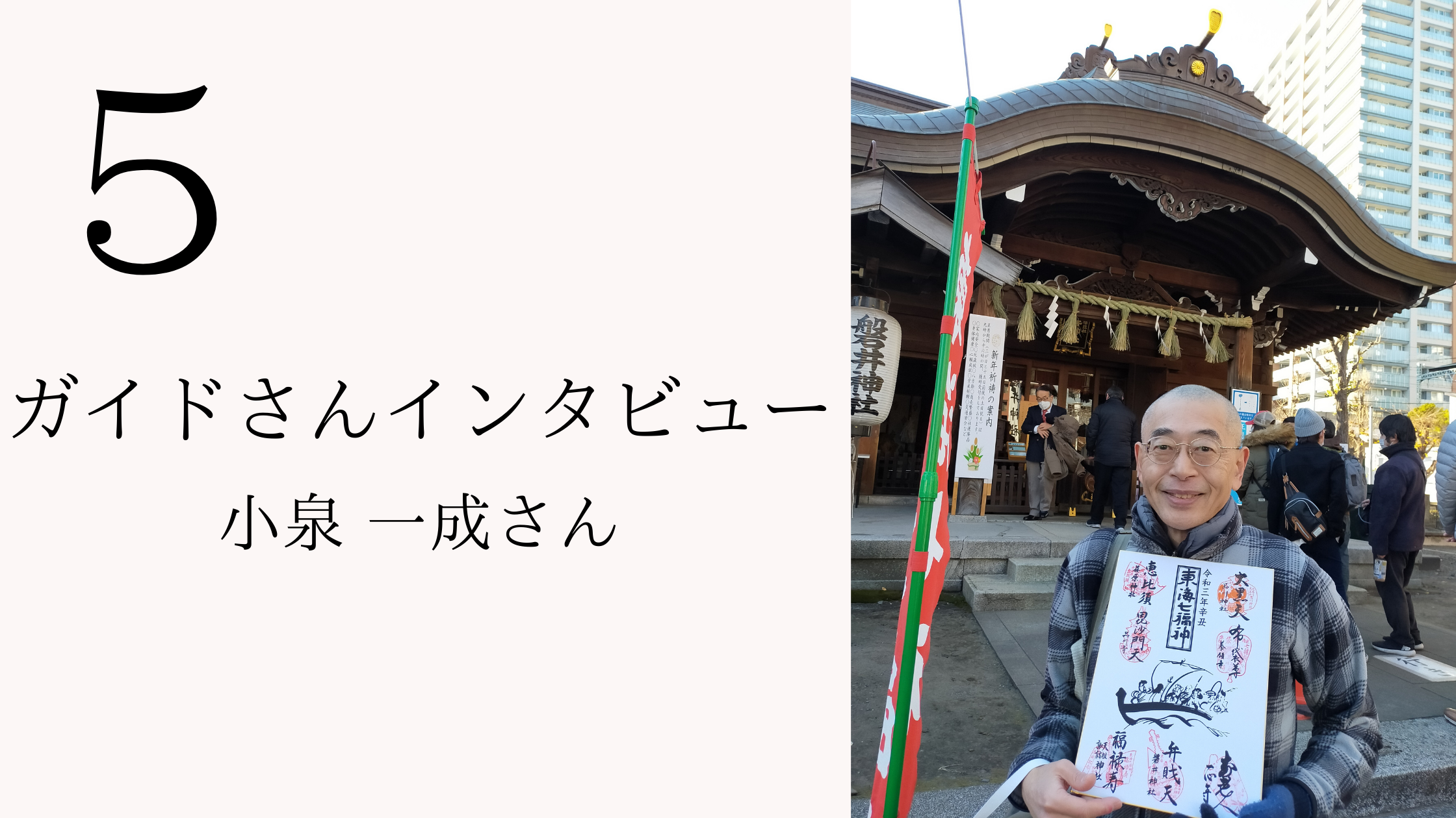 ガイドさんインタビュー 小泉さん