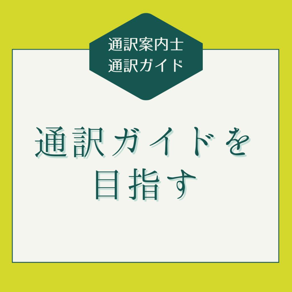 通訳ガイドを目指す