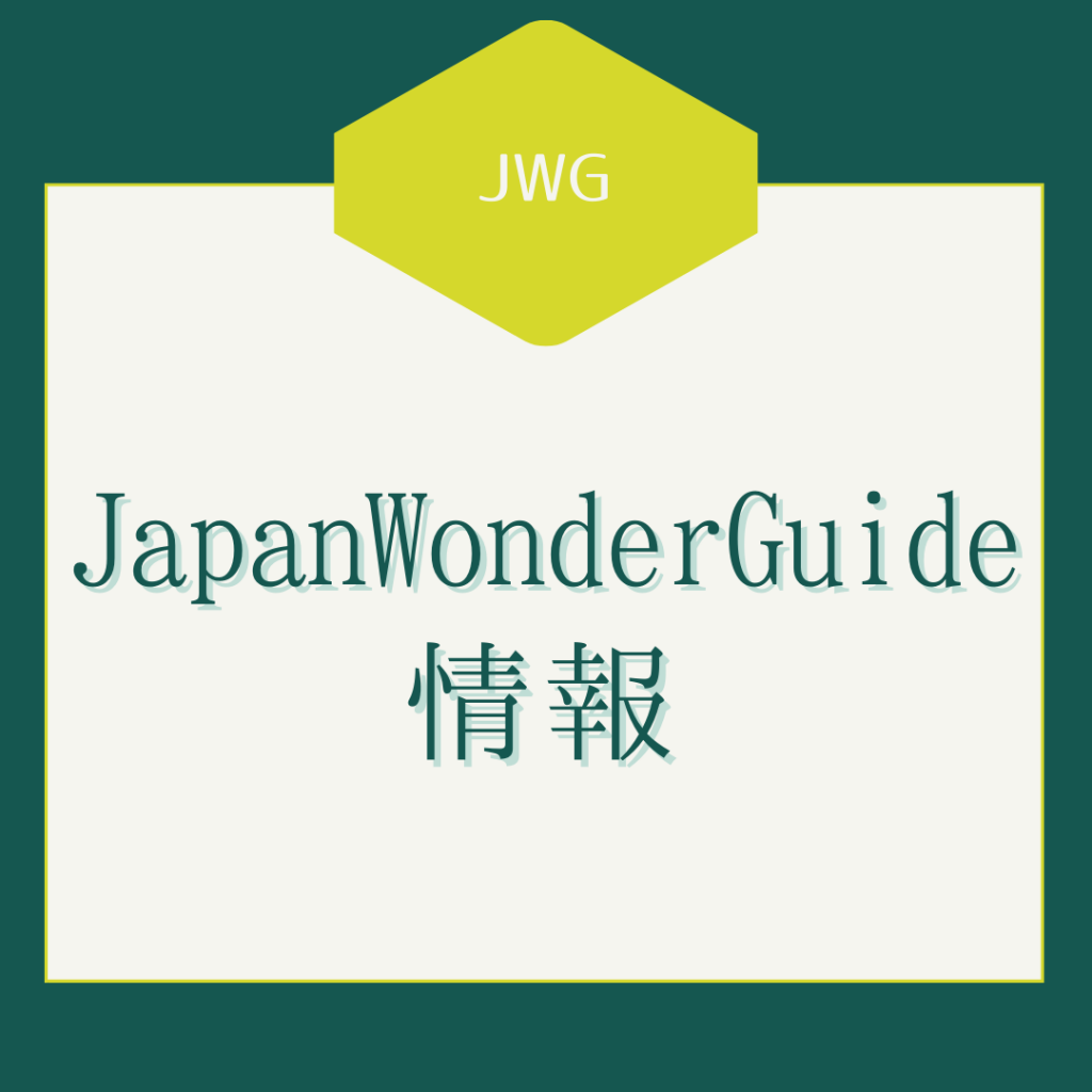 JapanWonderGuide情報