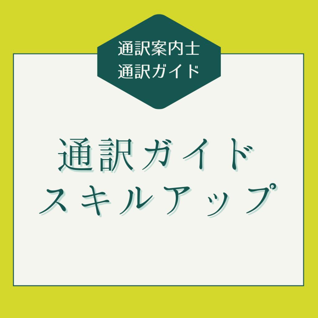 通訳ガイドスキルアップ
