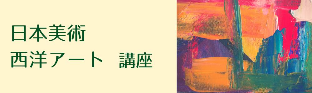 現代アート講座