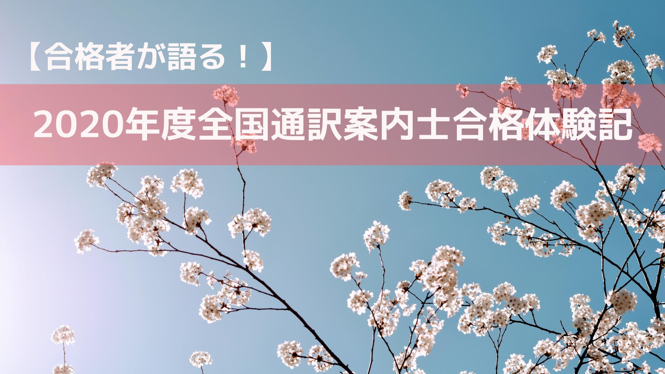 通訳案内士合格体験記