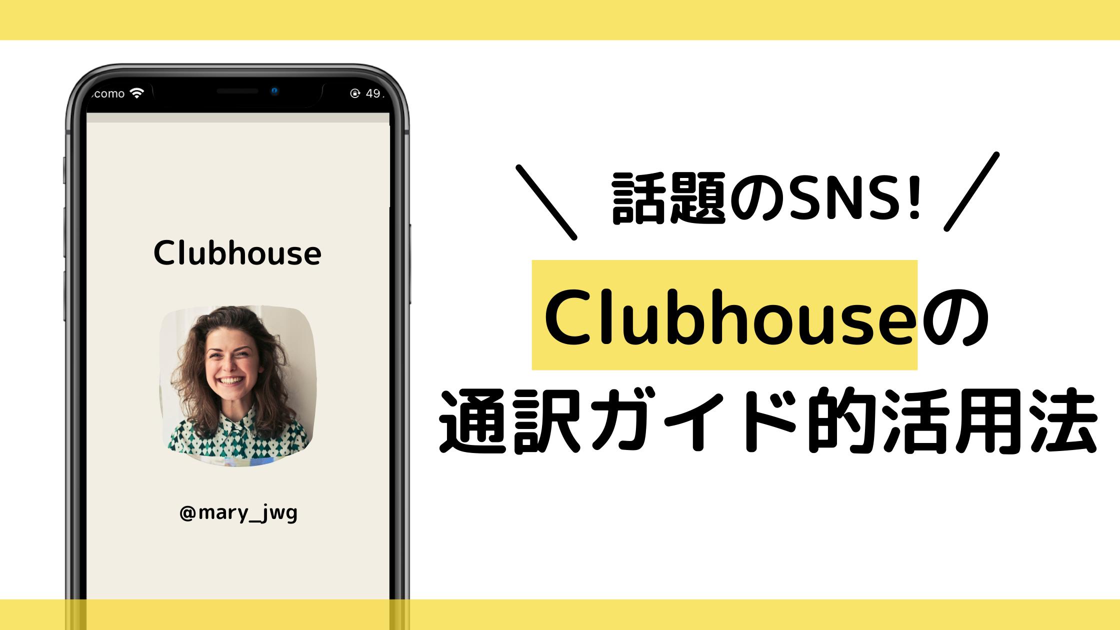 Clunhouse活用法