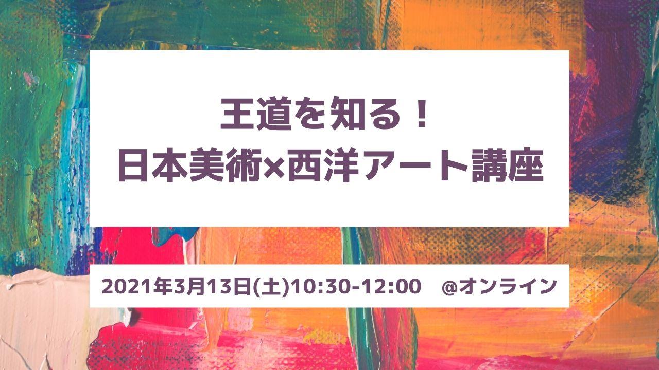 王道を知る!日本美術×西洋アート講座