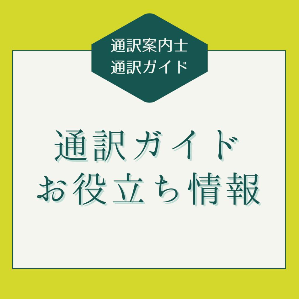 通訳ガイドお役立ち情報