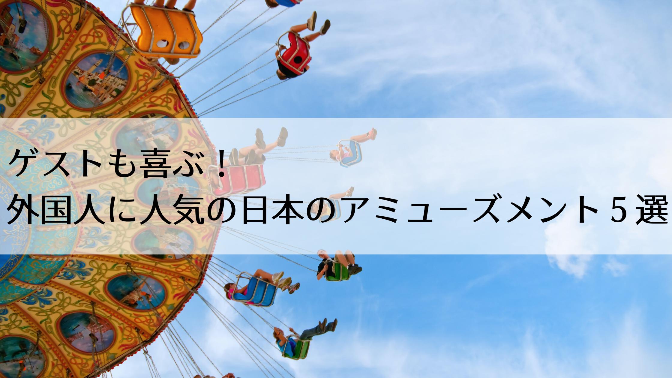 外国人に人気の日本のアミューズメント