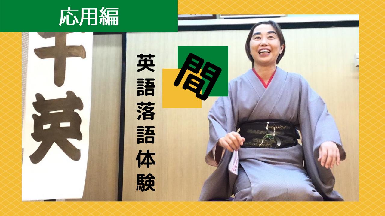 JWG研修 落語2