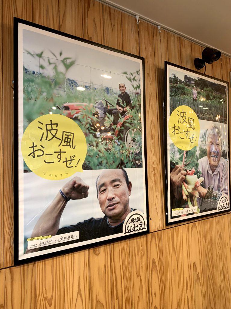 「道の駅なみえ」のポスター