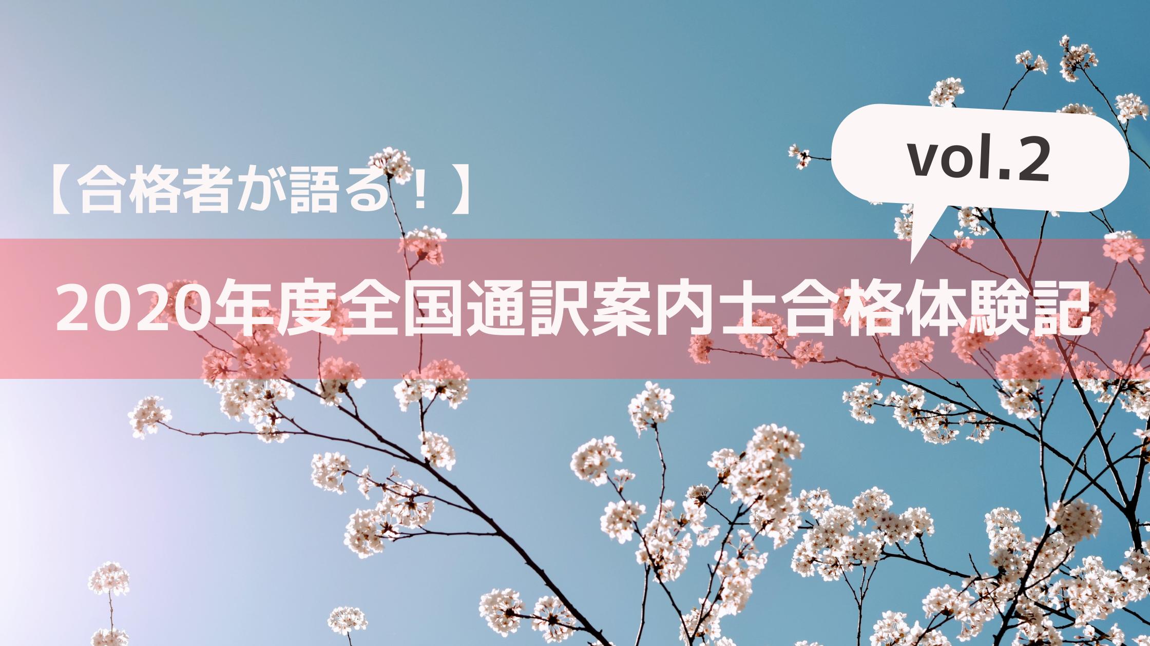 通訳案内士合格体験記2