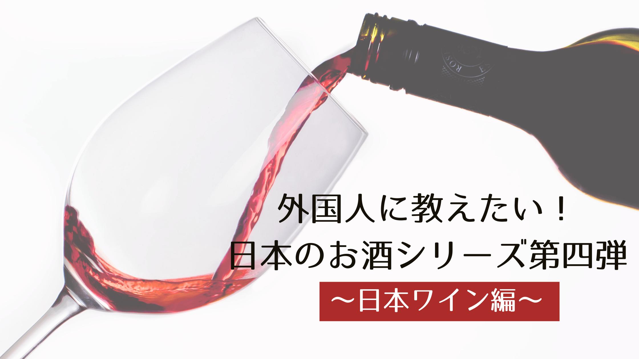 外国人に教えたい日本のお酒シリーズ第4弾ワイン編
