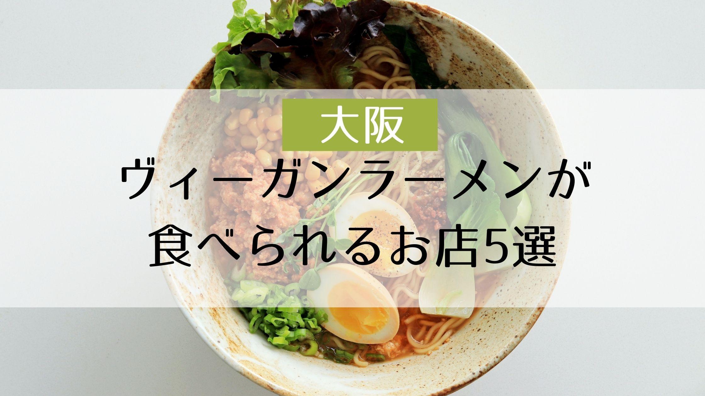 ヴィーガンラーメン 大阪