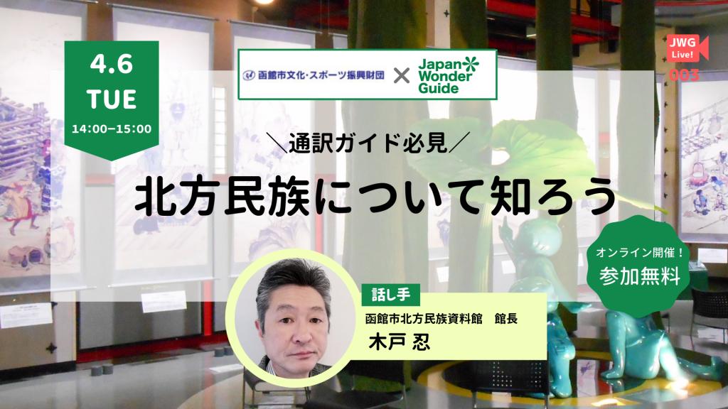 JWG Live! 4.6北方民族資料館