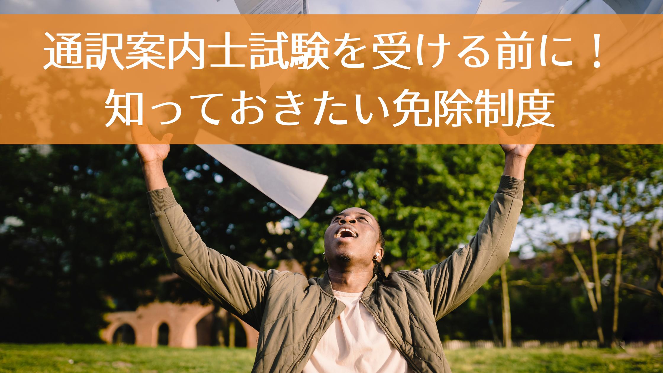 通訳案内士試験を受ける前に!知っておきたい免除制度