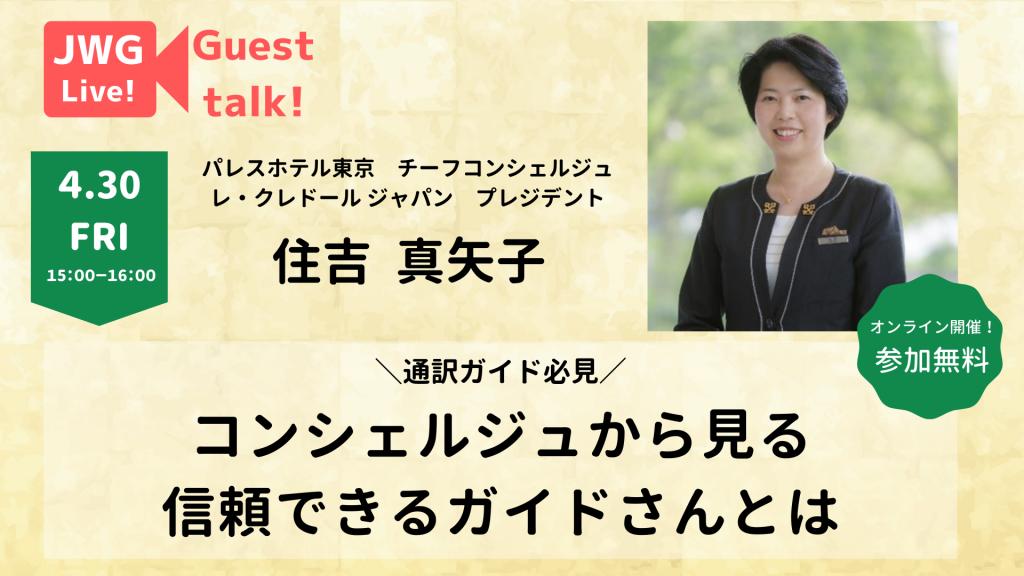 JWG Live! Guest talk#1