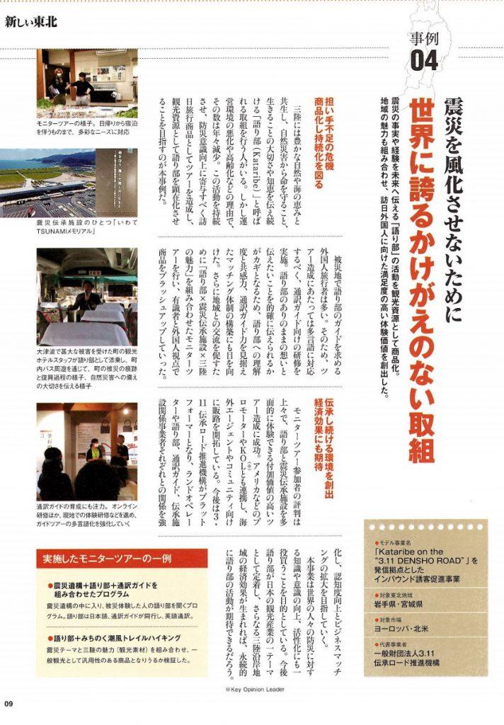 「新しい東北」交流モデル事業報告書