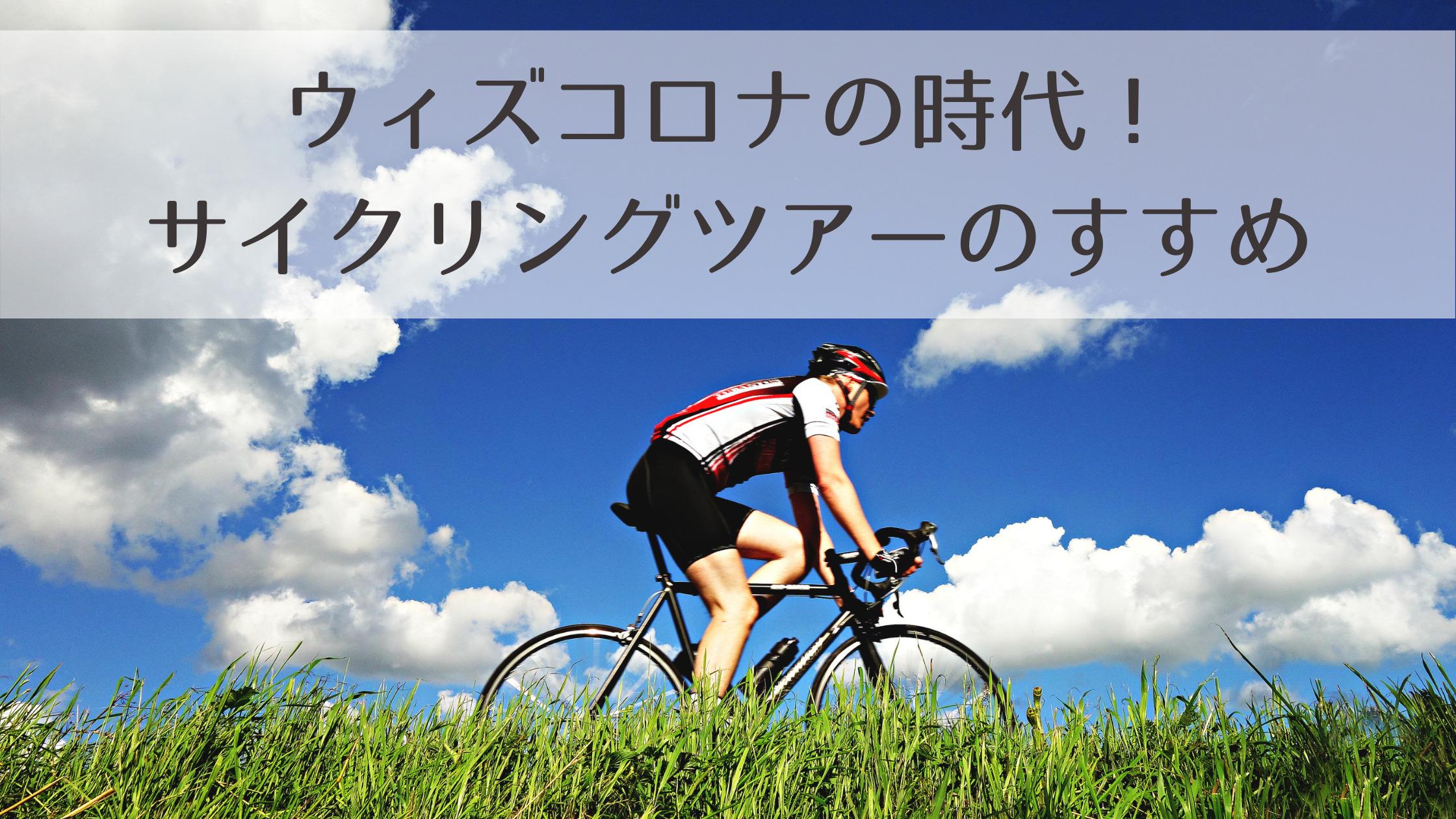 サイクリングツアーのすすめ