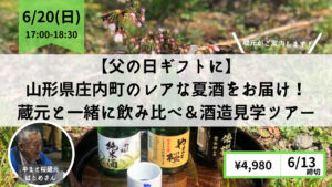 庄内町日本酒オンラインツアー