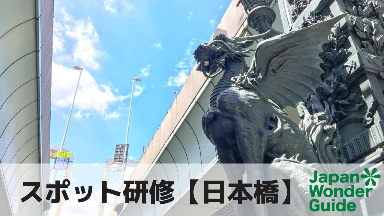 通訳ガイド研修 日本橋