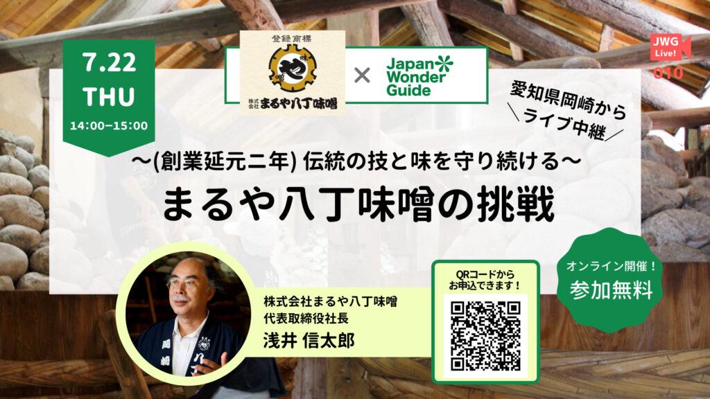 JWG Live! 八丁味噌