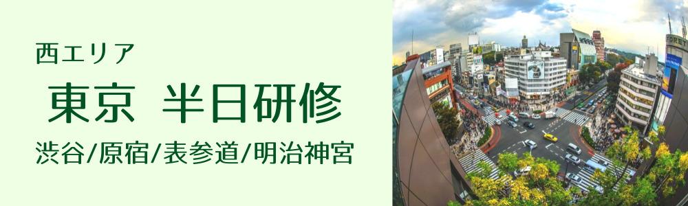 東京実地研修4