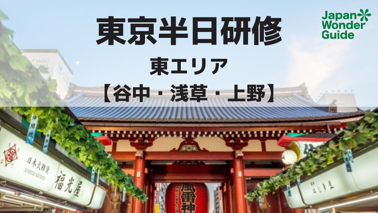 東京ガイド研修1