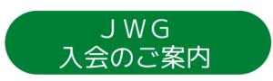 JapanWonderGuide入会