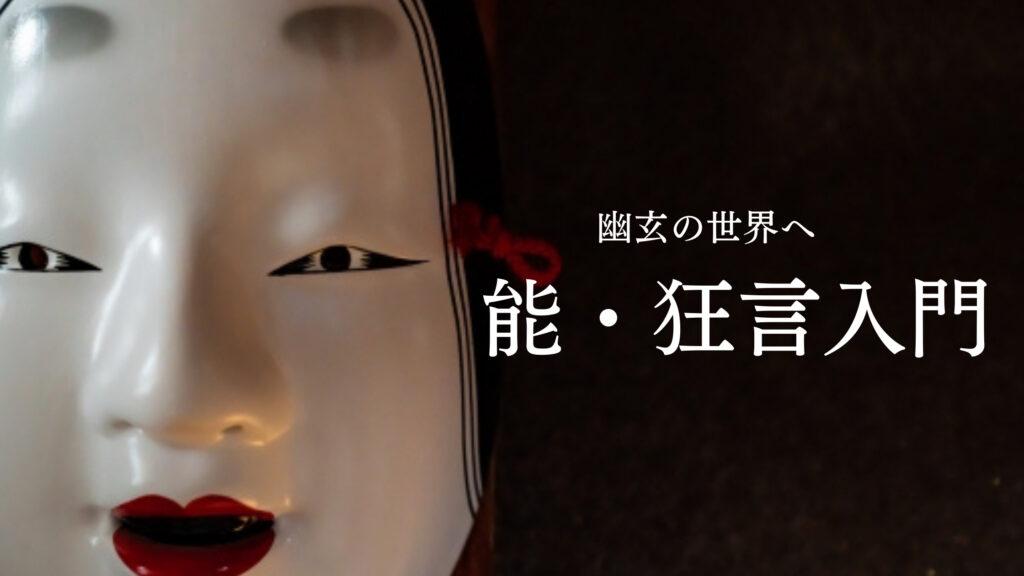 通訳ガイド 能・狂言入門